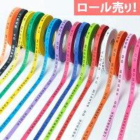 【ボンフィンロール販売】お好きなカラーのボンフィンをロールで!50円/1本あたり