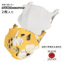 ファッションマスク【水着素材・日本製】 洗える 2枚セット 白・花柄イエロー