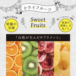 ドライフルーツ(オレンジ・キウイ・イチジク・パイン)