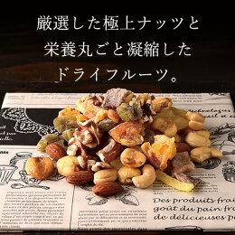 厳選した極上ナッツと栄養たっぷりのドライフルーツ