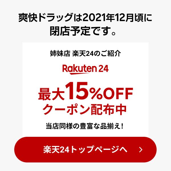 爽快ドラッグは2021年12月ごろに閉店予定です。姉妹店 楽天24のご紹介 最大15%OFFクーポン配布中 当店同様の豊富な品揃え! 楽天24トップページへ