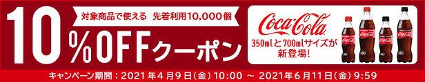 コカ・コーラTMキャンペーン