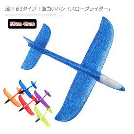 選べる3タイプ!ハンドスローグライダー おもちゃ オモチャ 玩具 飛行機 ひこうき 発泡スチロール 飛ぶ こども 子ども 男の子 男子 ライト付き 小学生 紙飛行機 夏 公園 祭 縁日 屋台 出店