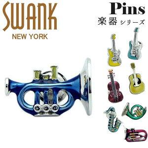 スワンク SWANK ピンズ ラペルピン ブランド 楽器 エレキギター ギター サックス チューバ トランペット バイオリン ホルン アクセサリー おしゃれ ユニーク メンズ 男性 プレゼント シルバー