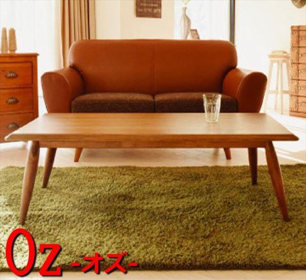 送料無料 KOTATSU COLLECTION コタツ オズ OZ 103OAK こたつテーブル長方形(120x60cm) 炬燵 コタツ こたつテーブル 炬燵 コタツ 天然木オーク 北欧デザイン