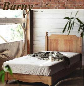 送料無料 Barny バーニー ベッド PM-619 Barny バーニー ベッド すのこベッド 幅90cm シングル パイン材 ブリティッシュ カントリー 天然木パイン