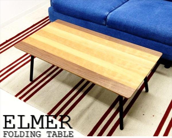 ※送料無料 木目がおしゃれなコントラスト 折りたたみテーブル エルマーローテーブル END-351 折りたたみ テーブル ローテーブル 北欧 ナチュラル センターテーブル ローテーブル リビングテーブル 木製 折り畳み式