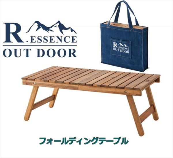 ※送料無料 フォールディングテーブル NX-514 木製 アウトドア ガーデニング お花見 キャンプ 持ち運び 折りたたみ おすすめ レジャーテーブル ベンチ ローテーブル おしゃれ