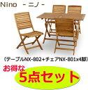 【お得なテーブル・チェア 5点セット】送料無料 ニノ 折りたたみチェアNX-801x4脚+テーブルNX-802 アウトドア テーブル・チェアセッ…