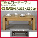 送料無料 伸縮リビングローテーブル JF-2090 伸縮リビングテーブル 伸縮ローテーブル 伸縮座卓 伸縮テーブル 伸…