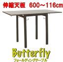 送料無料 バタフライ テーブル FTS-116 伸縮リビングテーブル 伸縮ダイニングテーブル 伸縮テーブル 伸長天板