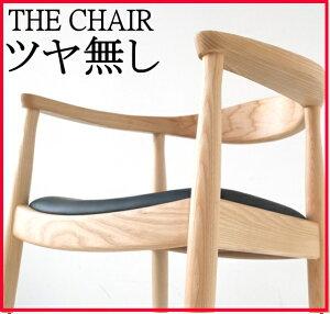 送料無料THECHAIR(ザ・チェア)マット仕上げハンス・J・ウェグナーミッドセンチュリー木製ナチュラル北欧椅子
