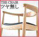 送料無料 THE CHAIR (ザ・チェア)マット仕上げ ハンス・J・ウェグナー ミッドセンチュリー 木製 ナチュラル …