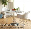 送料無料 サイクロンテーブル CYCLONE TABLE 105 WCT-105 ダイニングテーブル 丸テーブル サイクロンテーブル リプロダクト テー…