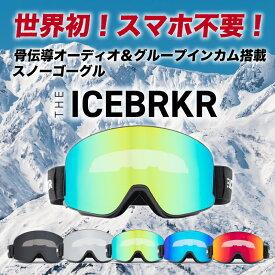 IceBRKR アイスブレイカー スキー ゴーグル スノーボード レディース メンズ スノボ スノーボードゴーグル スキーゴーグル スノボー スノーゴーグル スノボゴーグル スノボーゴーグル GOGGLE SNOWBOARD ウィンタースポーツ アジアンフィット ユニセックス
