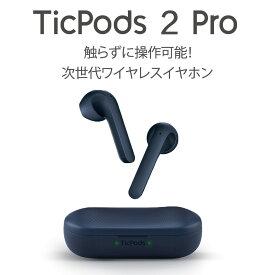 TicPods2 Pro イヤホン bluetooth ブルートゥース ワイヤレスイヤホン 両耳 片耳 自動ペアリング 高音質 通話 iPhone Android ワイヤレス マイク内蔵 Siri対応 IPX4防水 音量調整 Bluetooth5.0 完全ワイヤレスイヤホン 軽量 スポーツ ハンズフリー通話