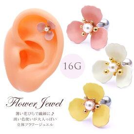 ボディピアス 軟骨ピアス [16G ]薄い花 びらで繊細に♪淡い色使いが大人っぽい 立体フラワー ジュエルflower ヘリックス 0579