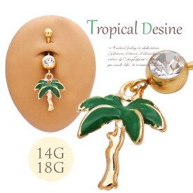 ボディピアス へそピアス [18G 14G ]立体Palm tree 水着 スタイル や夏コーデ に取り入れたい★ヤシの木 0137