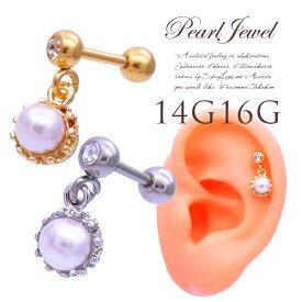 ボディピアス 軟骨ピアス ヘリックス [16G 14G ]ゆらゆら揺れる度上品に艶めく。1粒パール モチーフ耳たぶにも可愛い 0837