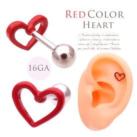 ボディピアス 軟骨ピアス [16G ]アクセントに♪ツヤのある光沢感が大人可愛い REDHEART シンプル オープンハート ヘリックス 0855