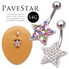 ボディピアス ヘソピアス [14G ]豪華なスワロフスキー パヴェ スター 星 star 1139