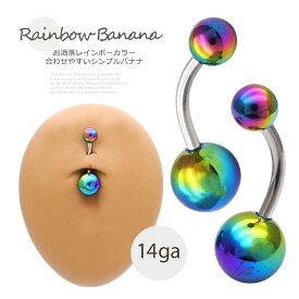 ◆〜ハロウィンお勧め!〜◆ボディピアス へそピアス [14G ]お洒落 レインボー カラー !コーティング無しでお肌にも優しい♪シンプル バナナ 0531 ボディーピアス