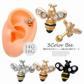 ボディピアス 軟骨ピアス [14G 16G ]個性が光る♪ボリューム感のあるBee モチーフ 蜂 ミツバチ ハチ はち ヘリックス 1197 ボディーピアス