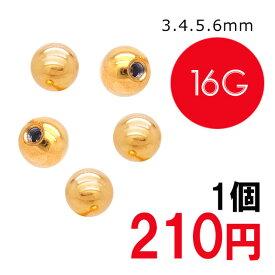 ボディピアス 軟骨ピアス へそピアス[16G ]ゴールド 1個持ってるだけで安心♪キャッチ ボール G-50