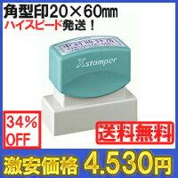 【送料無料】(代引除く)シャチハタ 住所印 角型印2060号(別注品タイプ)kg45