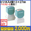 【ポスト投函送料無料】シャチハタ 角型印1327号[ビジネスA型](別注品タイプ)