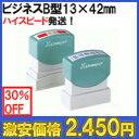 【定型外郵便送料無料】シャチハタ 角型印1342号[ビジネスB型](別注品タイプ)