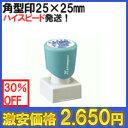 ●シャチハタ 角型印 2525号 (別注品タイプ)kgポスト投函不可
