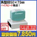 【送料無料】シャチハタ 角型印 5075号 (別注品タイプ)st