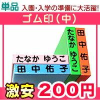 ●単品ゴム印(5×30mm角)中1個 プラスチック板【お名前スタンプ】