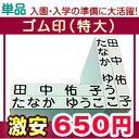 ●単品ゴム印(9×60mm角)特大1個 プラスチック板【お名前スタンプ】