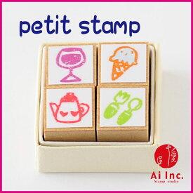 【お買い得10%OFF】-petit stamp プチスタンプ-【オリジナルスタンプ・アンティークスタンプ・かわいいスタンプ・はんこ・ハンコ・ハンドメイド・布 アイスクリーム ポット】【ネコポス定形外郵便対応!】