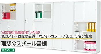 【送料無料】WEB限定激安ホワイトALZ-K32S34オープン&引き戸タイプ高さ186cmスチール書棚本棚[スチール書棚スチール書庫]スチール棚【※代金引換不可※】
