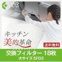 【送料無料】換気扇フィルター レンジフードフィルター 18枚(6枚×3袋)[SF03 大サイズ] 不燃性ガラス繊維でワンランク…