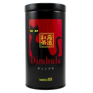 尾道紅茶 ディンブラ 今川玉香園茶舗 100g 缶入り 紅茶 スリランカ 猫 ギフト 【ホーム】 【フード】