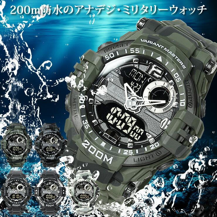 アウトドア 腕時計 メンズ ミリタリーウォッチ 200m防水性能を誇る最強のデジタル×アナログウォッチが登場! ド迫力のフェイスがインパクト抜群の時計! ラドウェザー LAD WEATHER バリアントマスター3 スポーツ アウトドア あす楽