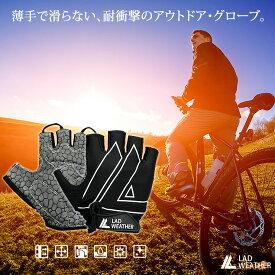 サイクルグローブ サイクリンググローブ 自転車 手袋 スポーツ アウトドア 自転車用 ハーフフィンガー 指切り 耐衝撃・耐振動/通気性/ストレッチ/吸汗/滑り止め/反射プリント ブランド:ラドウェザー LAD WEATHER
