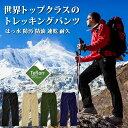トレッキングパンツ メンズ/男性用 登山用 パンツ ズボン 世界トップクラスのはっ水性能を誇るテフロン(TM)ファブリックプロテクター加工を施した アウトドア パンツ 登山/キャンプ/ハイキング/アウ