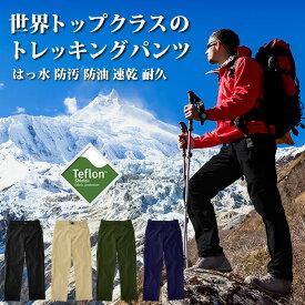 トレッキングパンツ メンズ/男性用 登山用 ズボン ロングパンツ 登山/キャンプ/ハイキング/アウトドア 世界トップクラスのはっ水性能を誇るテフロン加工を施した アウトドア パンツ ブランド: ライトトレッキングシリーズ あす楽