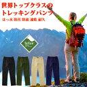楽天スーパーSALE/スーパー/SALE トレッキングパンツ レディース/女性 登山用 ズボン ロングパンツ 登山/キャンプ/ハイキング/アウトドア 世界トップクラスのはっ水性能を誇るテフロン加工を施した アウトドア パンツ ライトトレッキングシリーズ あす楽