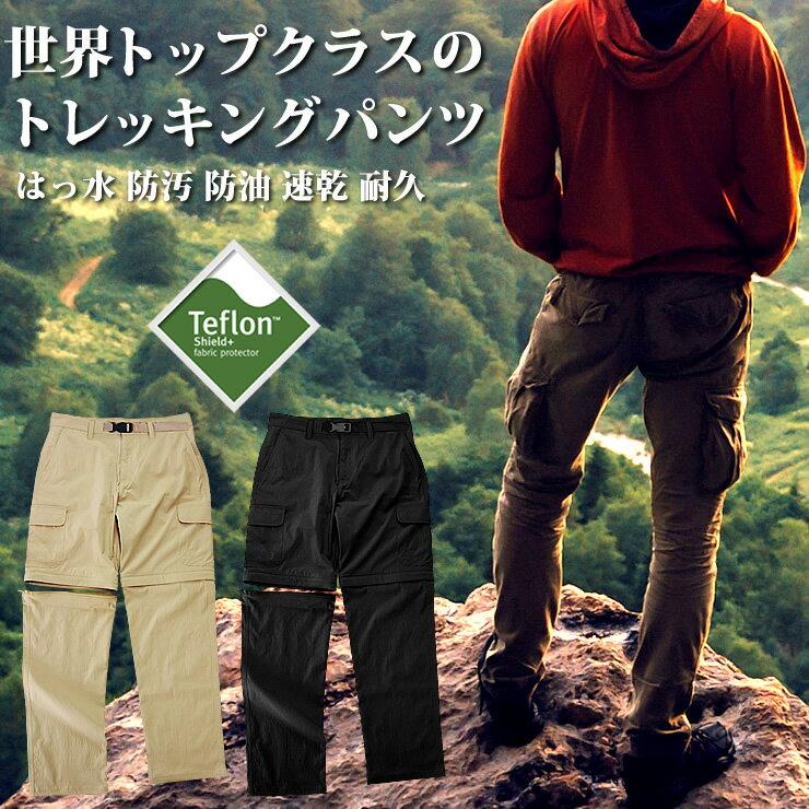 トレッキングパンツ メンズ/男性用 登山用 パンツ コンバーチブル ズボン 世界トップクラスのはっ水性能を誇るテフロン(TM)ファブリックプロテクター加工を施した アウトドア パンツ 登山/キャンプ/ハイキング/アウトドア 送料無料
