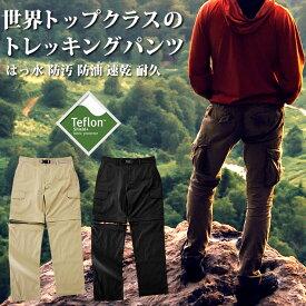 トレッキングパンツ メンズ/男性用 登山用 ズボン コンバーチブル パンツ 登山/キャンプ/ハイキング/アウトドア 世界トップクラスのはっ水性能を誇るテフロン加工を施した アウトドア パンツ ブランド: ライトトレッキングシリーズ あす楽