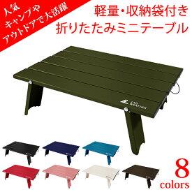 キャンプ テーブル アウトドア 折りたたみテーブル 軽量 ローテーブル 人気 おしゃれ キャンプ用品 アウトドア用品 ソロキャンプ