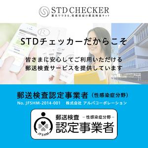 性病検査キットSTDチェッカー認定事業者