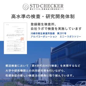 性病検査キットSTDチェッカー高水準の検査