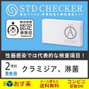 STD研究所 性病検査キット STDチェッカー タイプA 男性用 2項目 クラミジア 淋菌 男性 男 性病 検査キット 自宅で 性…